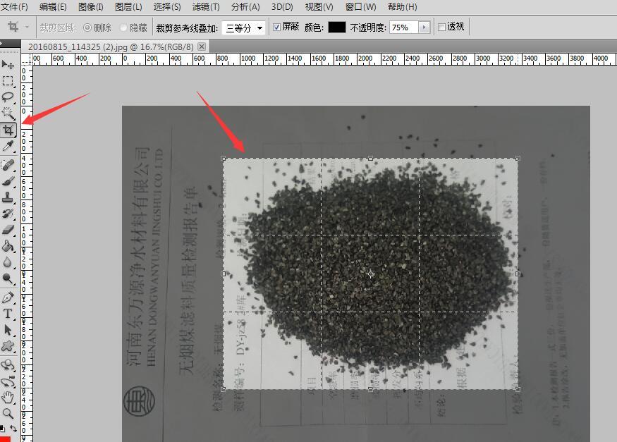 photoshop 裁剪图片后图片消失解决方法