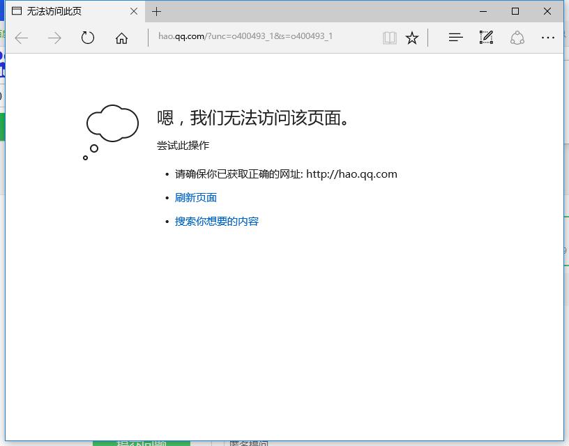 为什么win10 edge浏览器无法访问该网页